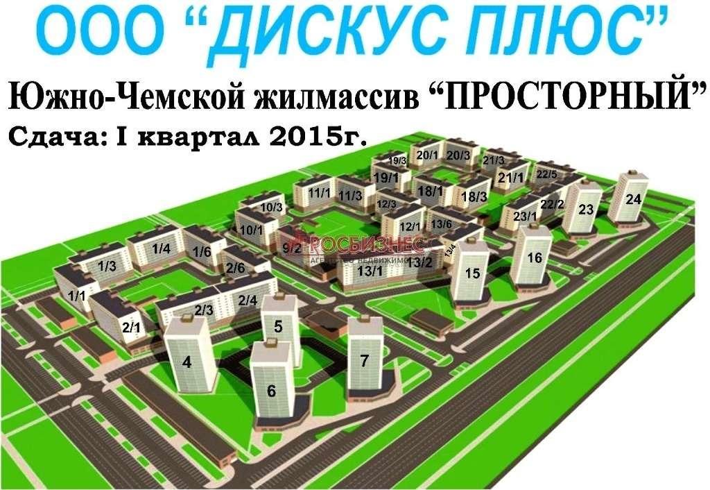 Микрорайон просторный новосибирск дискус отзывы